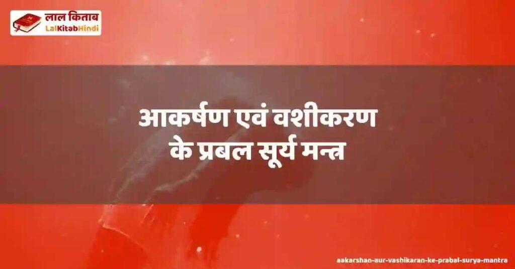 aakarshan aur vashikaran ke prabal surya mantra