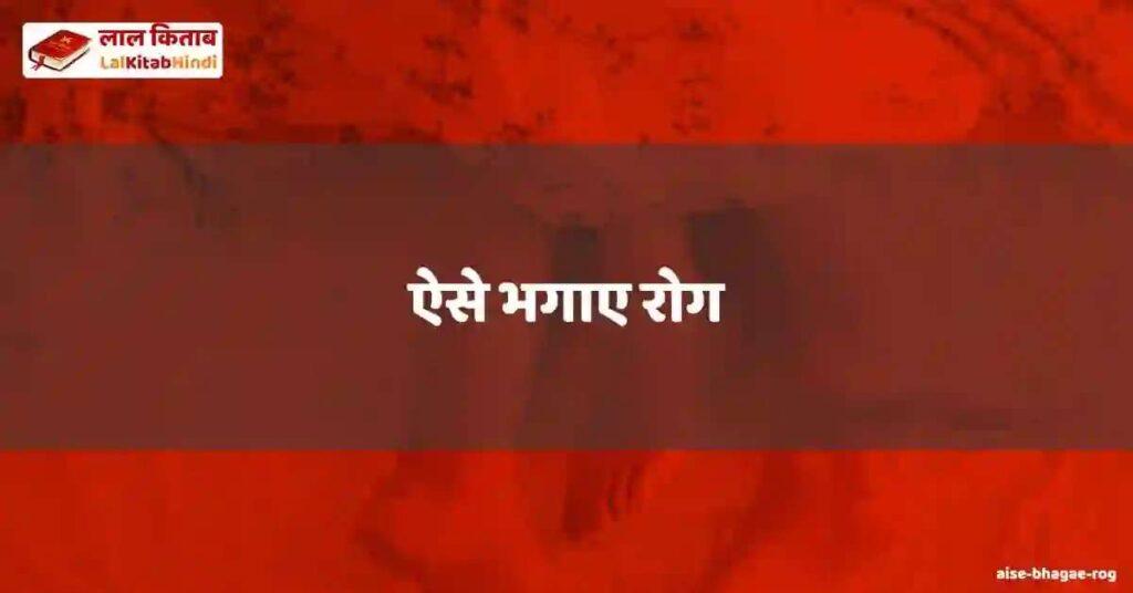 aise bhagae rog