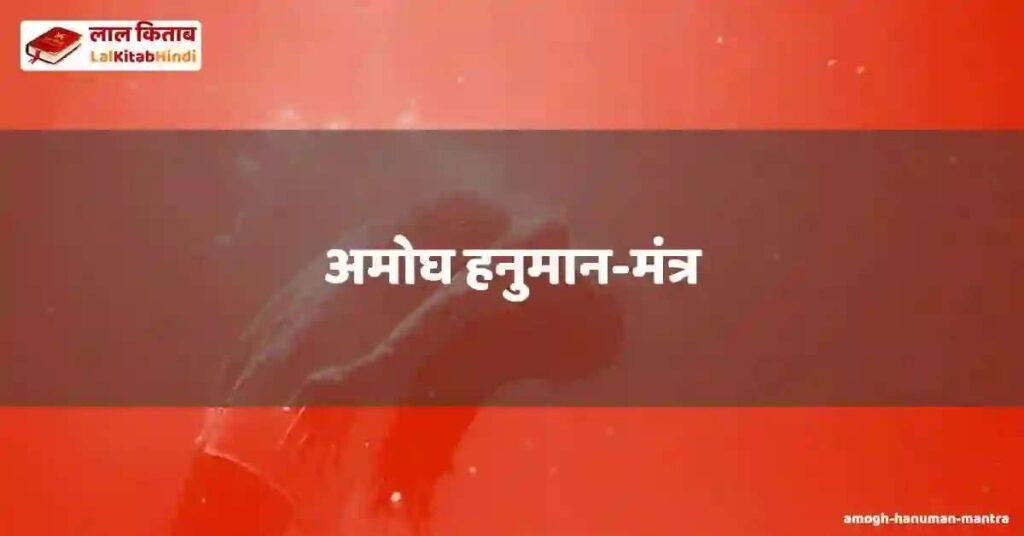 amogh hanuman-mantra