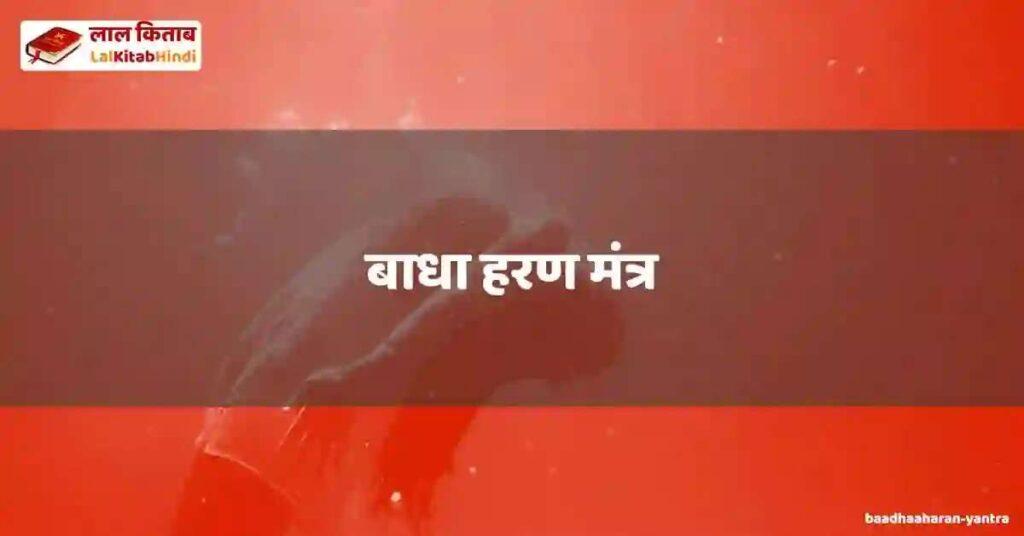 baadhaaharan yantra