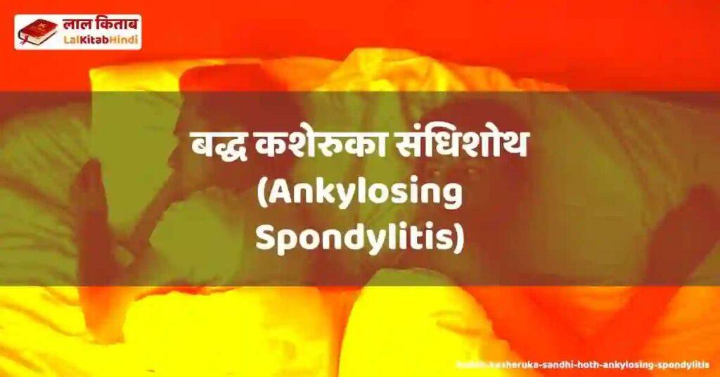 baddh kasheruka sandhi hoth (ankylosing spondylitis)
