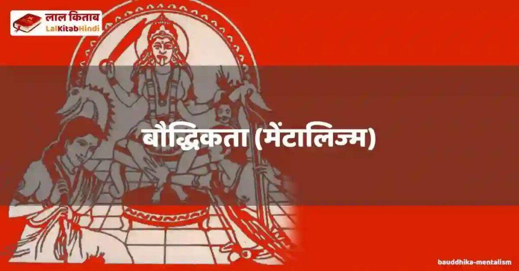 bauddhika (mentalism)
