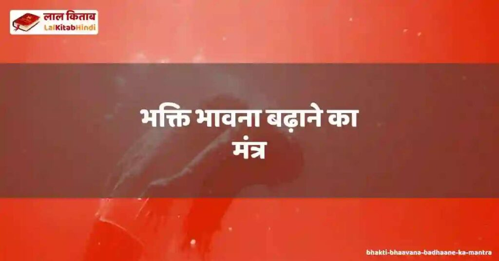 bhakti bhaavana badhaane ka mantra