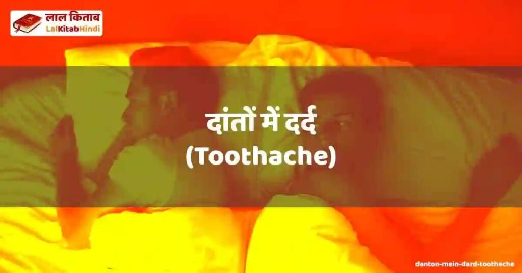 danton mein dard (toothache)