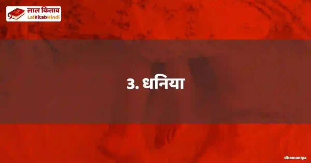 3. dhamaniya