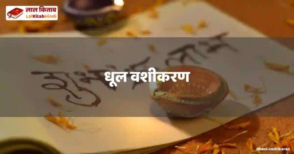dhool vashikaran