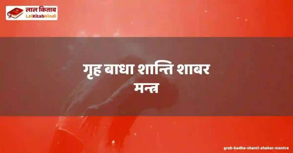 grah badha shanti shabar mantra