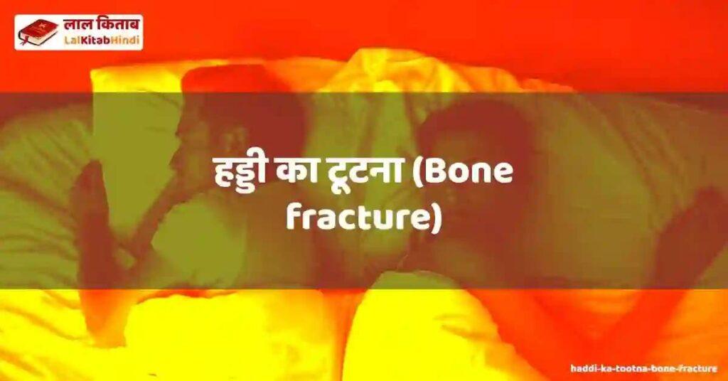 haddi ka tootna (bone fracture)