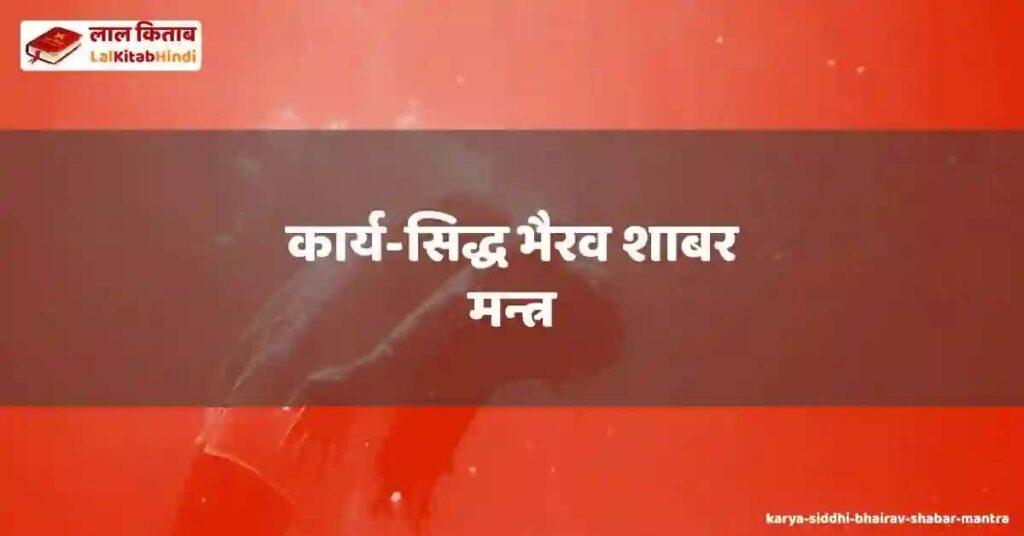 karya-siddhi bhairav shabar mantra