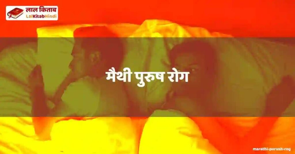 marathi purush rog
