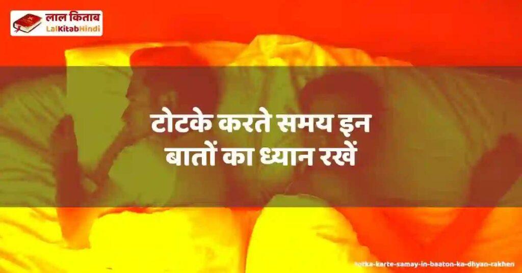 totka karte samay in baaton ka dhyan rakhen