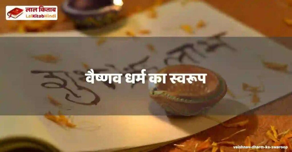 vaishnav dharm ka swaroop