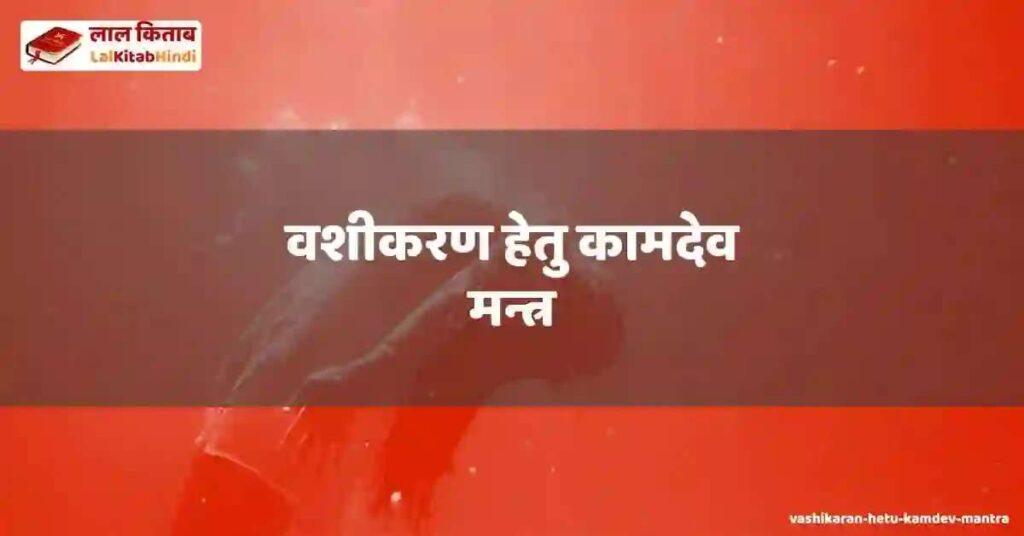 vashikaran hetu kamdev mantra