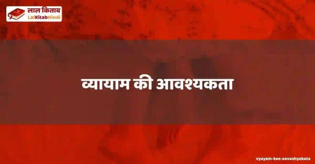 vyayam kee aavashyakata