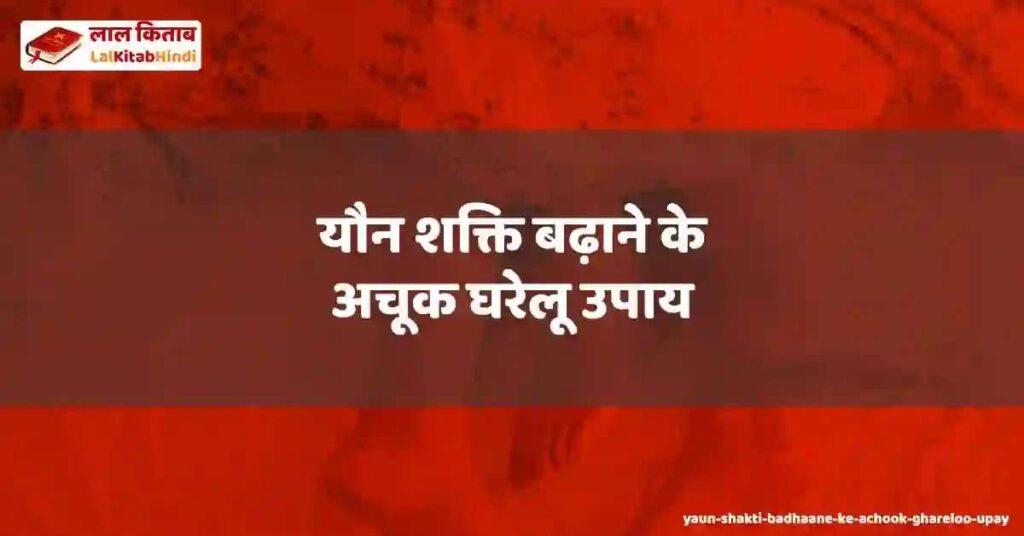 yaun shakti badhaane ke achook ghareloo upay