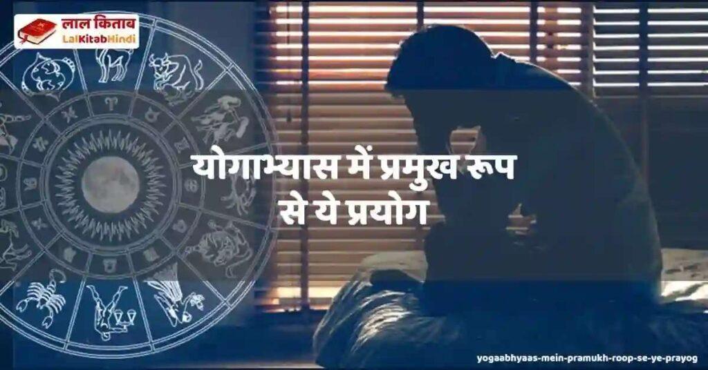 yogaabhyaas mein pramukh roop se ye prayog